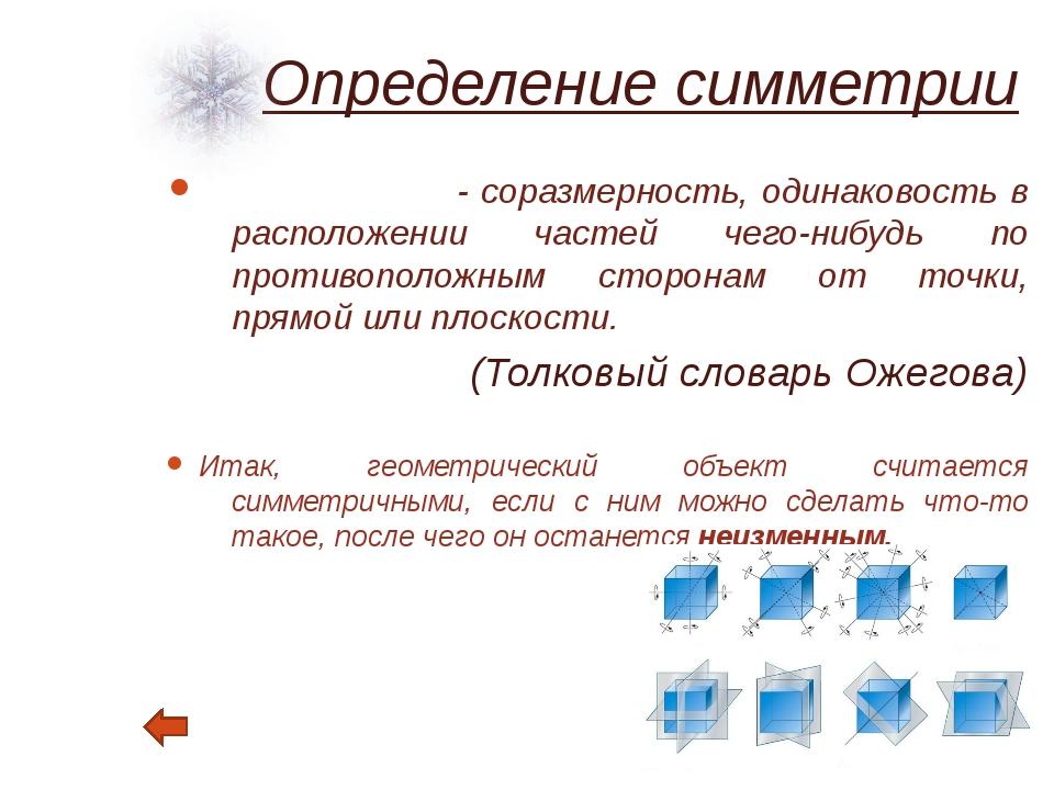 Центральная симметрия Фигура называется симметричной относительно точки О, е...