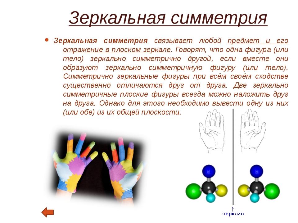 Симметрия подобия Симметрия подобия представляют собой своеобразные аналоги п...