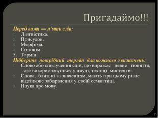 Перед вами — п'ять слів: Лінгвістика. Присудок. Морфема. Синонім. 5. Термін.
