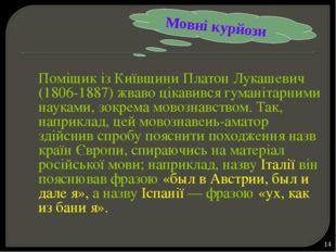 Поміщик із Київщини Платон Лукашевич (1806-1887) жваво цікавився гуманітарни