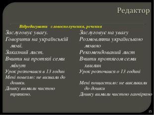 Заслуговує увагу. Говорити на українській мові. Заказний лист. Вчити на протя