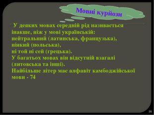 У деяких мовах середній рід називається інакше, ніж у мові українській: не