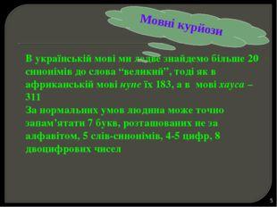 """В українській мові ми ледве знайдемо більше 20 синонімів до слова """"великий"""","""
