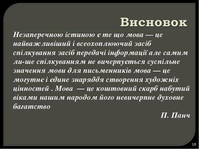 Незаперечною істиною є те що мова — це найважливіший і всеохоплюючий засіб с...