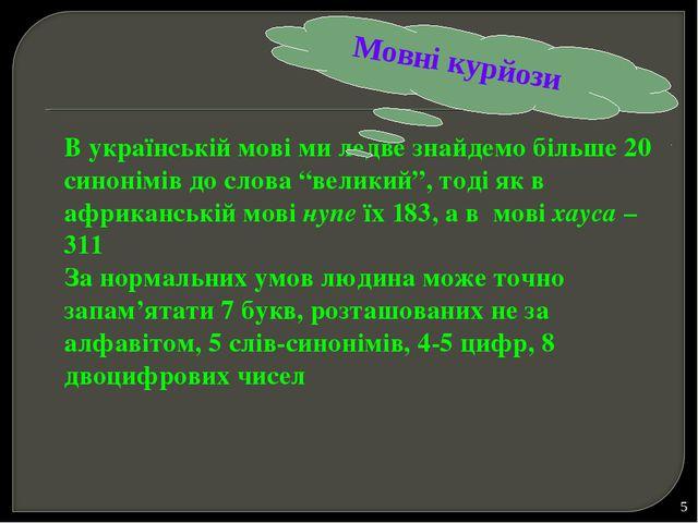 """В українській мові ми ледве знайдемо більше 20 синонімів до слова """"великий"""",..."""