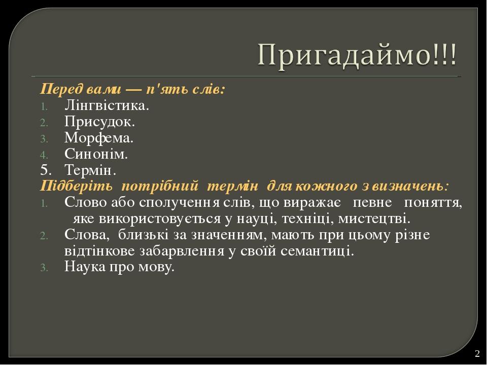 Перед вами — п'ять слів: Лінгвістика. Присудок. Морфема. Синонім. 5. Термін....