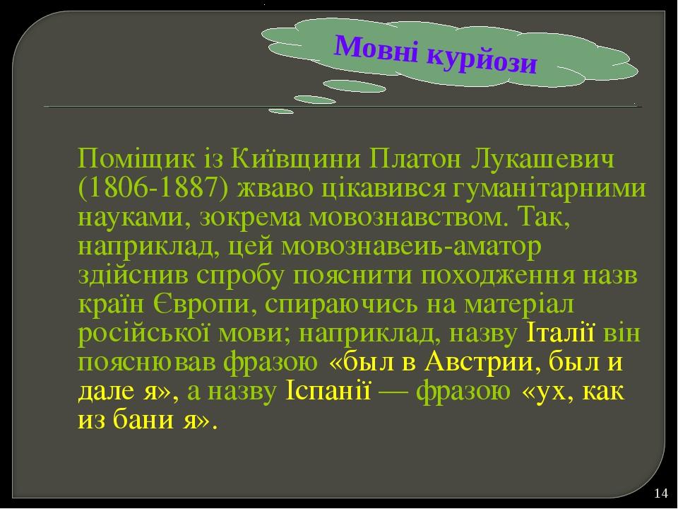 Поміщик із Київщини Платон Лукашевич (1806-1887) жваво цікавився гуманітарни...
