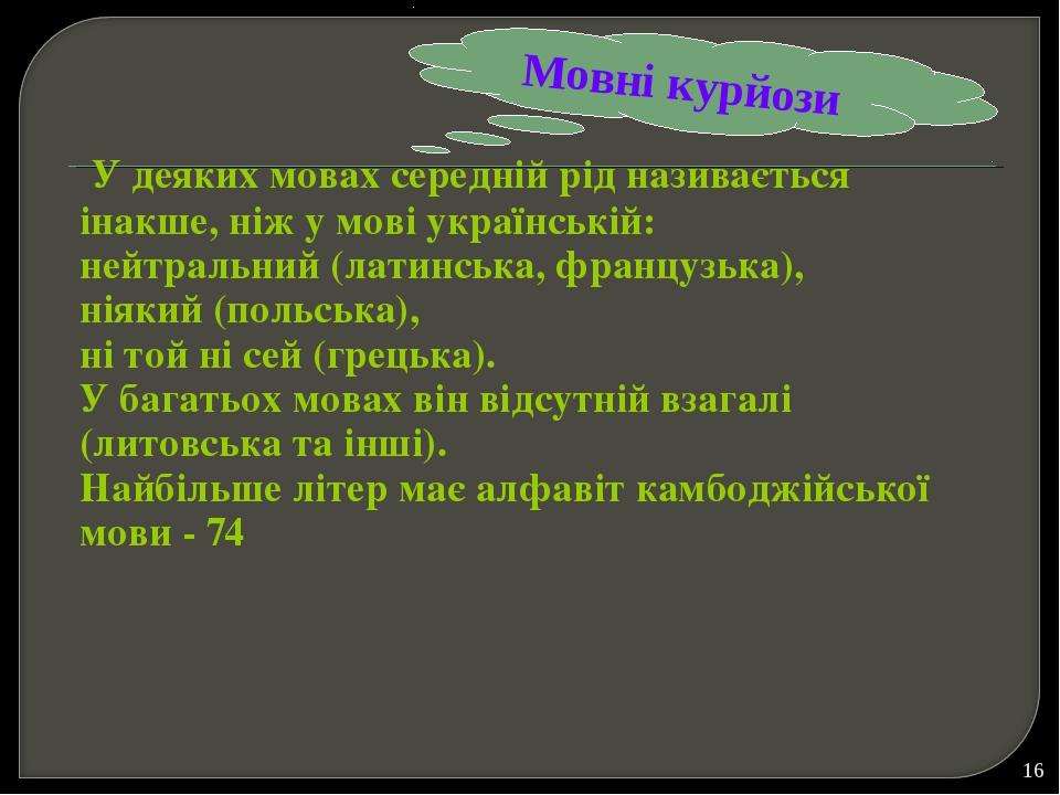 У деяких мовах середній рід називається інакше, ніж у мові українській: не...