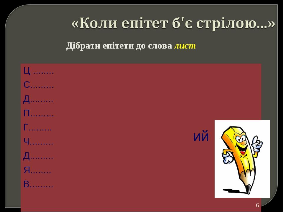 * Дібрати епітети до слова лист Ц ........ ий С......... Д......... П........