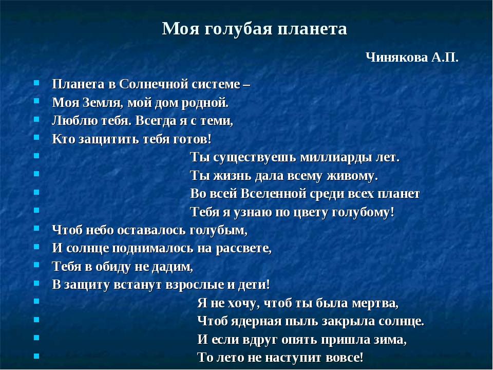 Моя голубая планета Планета в Солнечной системе – Моя Земля, мой дом родной....