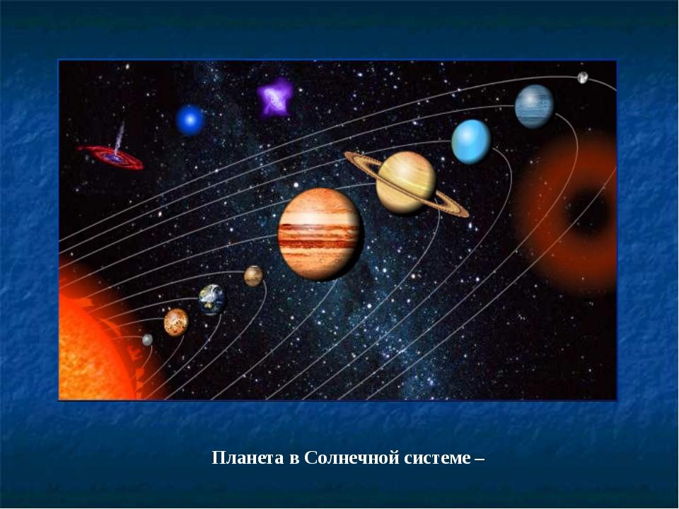 Планета в Солнечной системе –