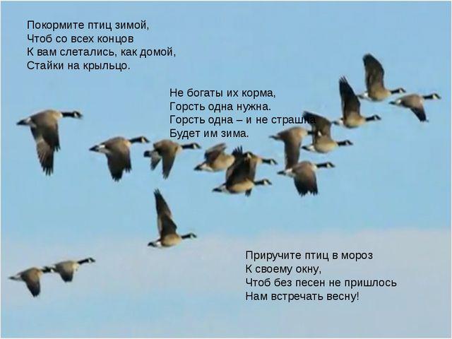 Покормите птиц зимой, Чтоб со всех концов К вам слетались, как домой, Стайки...