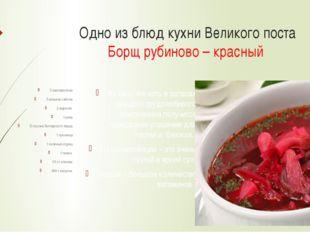 Одно из блюд кухни Великого поста Борщ рубиново – красный Рецепт: 3 картофели