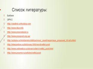 Список литературы: Библия ОРКС http://vladimir.orthodoxy.rum http://www.likar