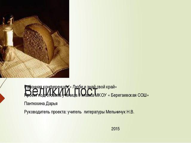Великий пост Районная конференция « Люби и знай свой край» Проект подготовила...