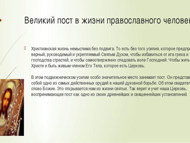 Великий пост в жизни православного человека Христианская жизнь немыслима без...