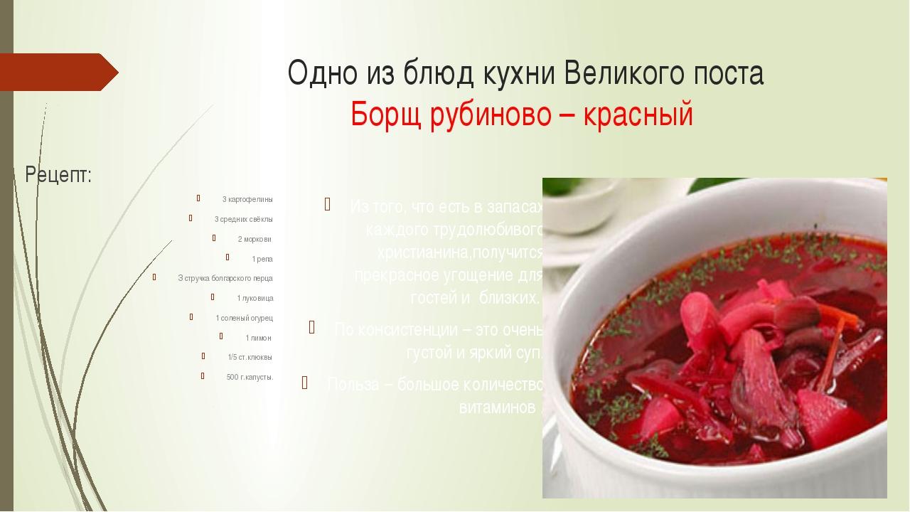 Одно из блюд кухни Великого поста Борщ рубиново – красный Рецепт: 3 картофели...