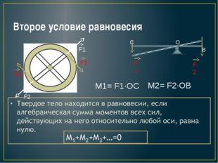 Второе условие равновесия О С В M1= F1∙OC M2= F2∙OB F1 F2 F1 F2 F1 F2 Равенс