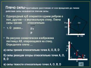 Условия равновесия Твердое тело находится в равновесии, если геометрическая