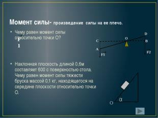 y х При m=1кг, α=600 Задача №1