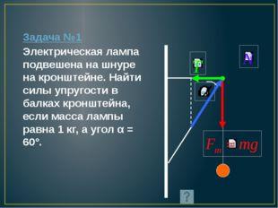 Задача №3 АВ=5м М=200кг m=250кг АС=3м N1 -? N2 -? ∑МiA=0 O Mg·AO + mg·AC = N