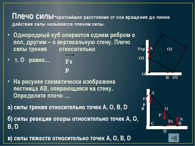 Условия равновесия Твердое тело находится в равновесии, если геометрическая...