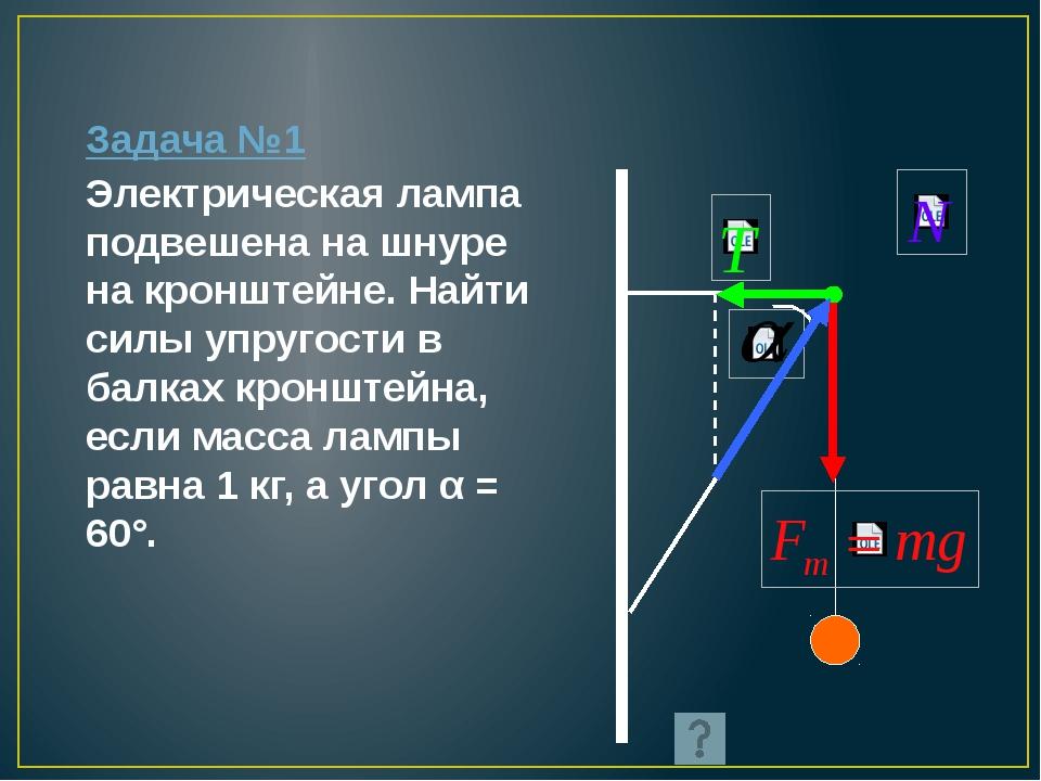 Задача №3 АВ=5м М=200кг m=250кг АС=3м N1 -? N2 -? ∑МiA=0 O Mg·AO + mg·AC = N...