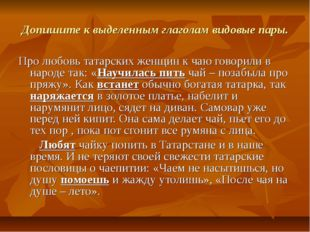 Допишите к выделенным глаголам видовые пары. Про любовь татарских женщин к ча