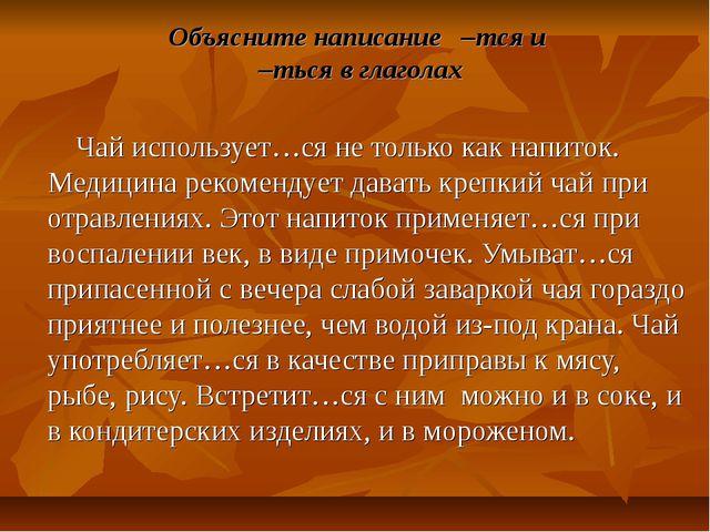 Объясните написание –тся и –ться в глаголах Чай использует…ся не только как н...