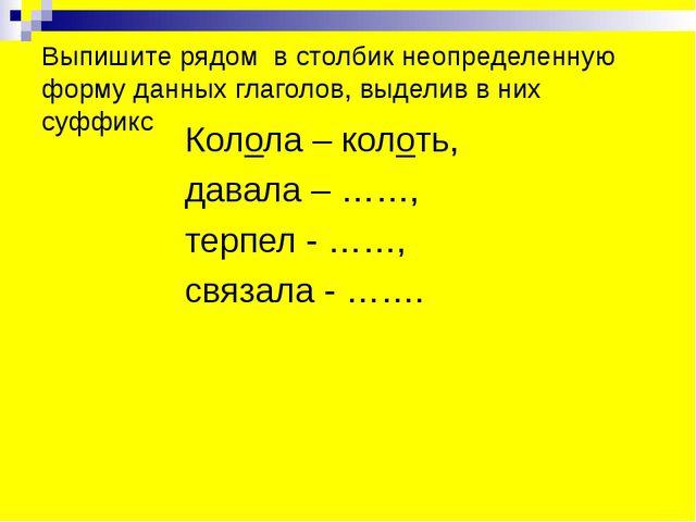 Выпишите рядом в столбик неопределенную форму данных глаголов, выделив в них...