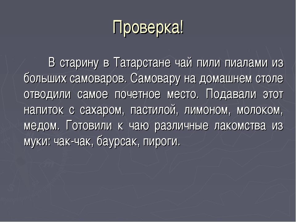Проверка! В старину в Татарстане чай пили пиалами из больших самоваров. Самов...