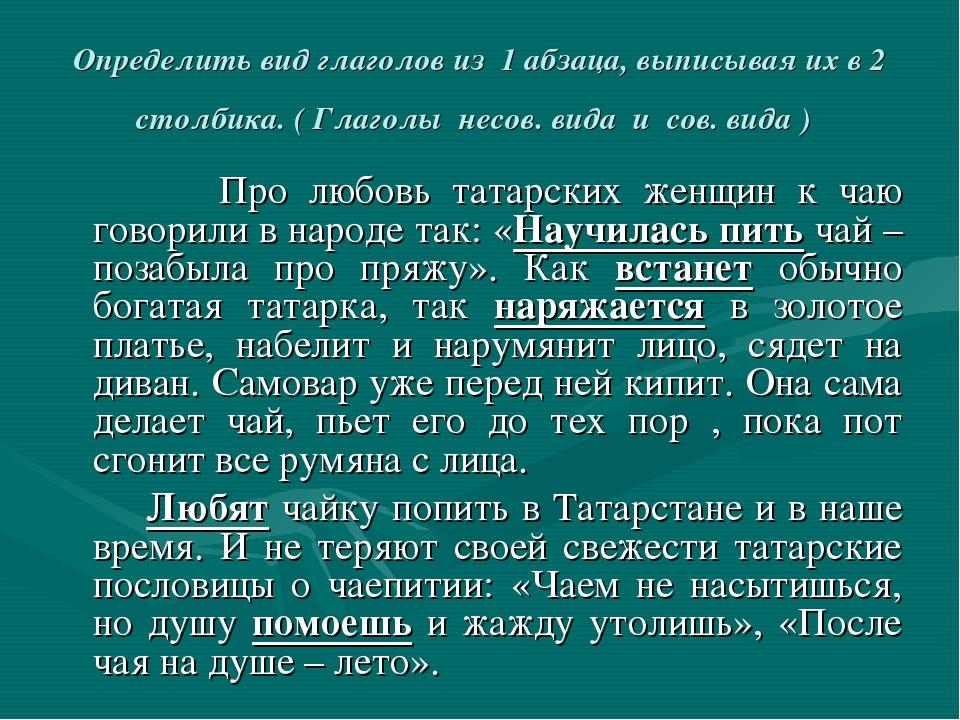 Определить вид глаголов из 1 абзаца, выписывая их в 2 столбика. ( Глаголы нес...