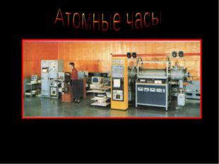 Атомные часы физико-технического института в Брауншвейге.