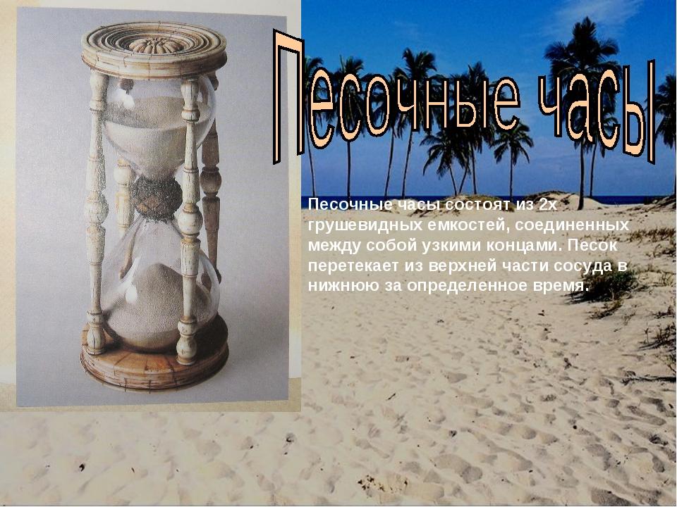 Песочные часы состоят из 2х грушевидных емкостей, соединенных между собой узк...