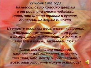 22 июня 1941 года Казалось, было холодно цветам и от росы они слегка поблёкли