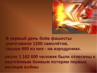 В первый день боёв фашисты уничтожили 1200 самолётов, свыше 800 из них - на а
