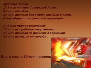 Жертвы Войны 15,3 млн потери Советской Армии: 8,7 млн погибло 2,6 млн пропало