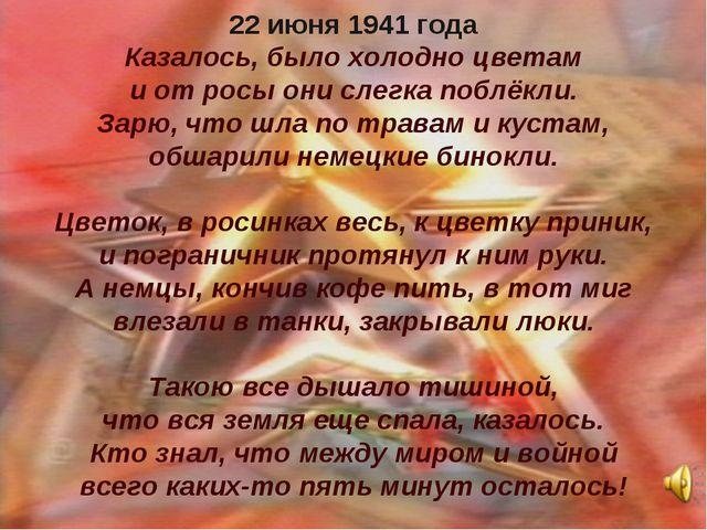 22 июня 1941 года Казалось, было холодно цветам и от росы они слегка поблёкли...