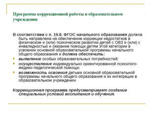 Программа коррекционной работы в образовательном учреждении В соответствии с