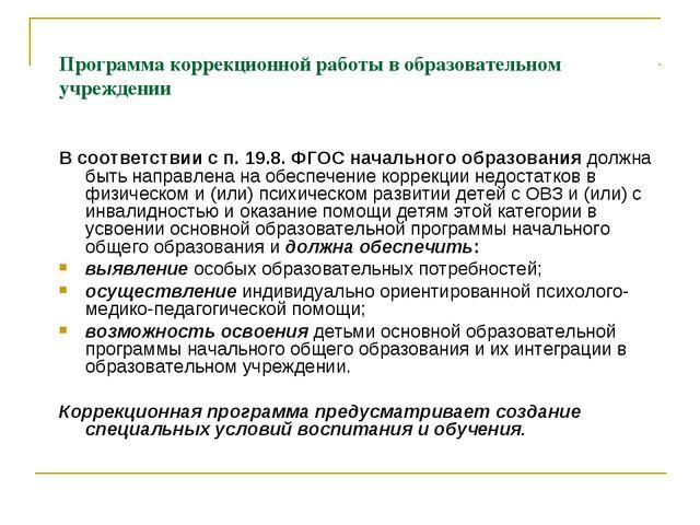 Программа коррекционной работы в образовательном учреждении В соответствии с...