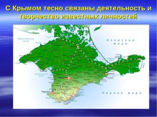 С Крымом тесно связаны деятельность и творчество известных личностей