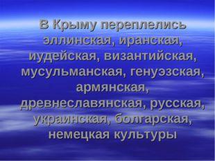 В Крыму переплелись эллинская, иранская, иудейская, византийская, мусульманск