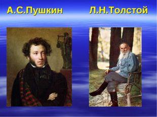А.С.Пушкин Л.Н.Толстой