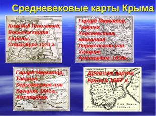 Средневековые карты Крыма Клавдий Птолемей, Восьмая карта Европы, Страсбу