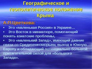Географическое и геополитическое положение Крыма А.П.Цветкова: • Это «мале