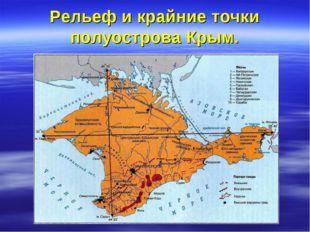 Рельеф и крайние точки полуострова Крым.