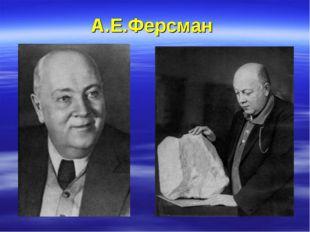 А.Е.Ферсман