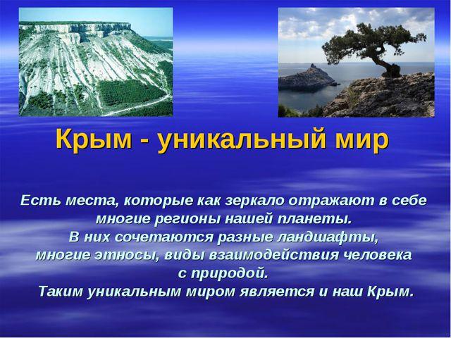 Крым - уникальный мир Есть места, которые как зеркало отражают в себе многие...