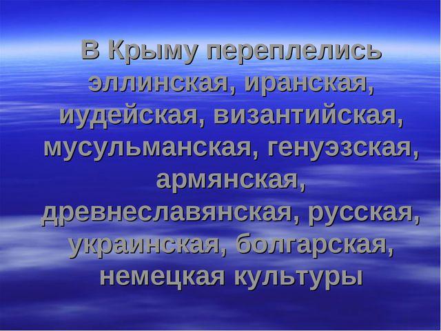 В Крыму переплелись эллинская, иранская, иудейская, византийская, мусульманск...