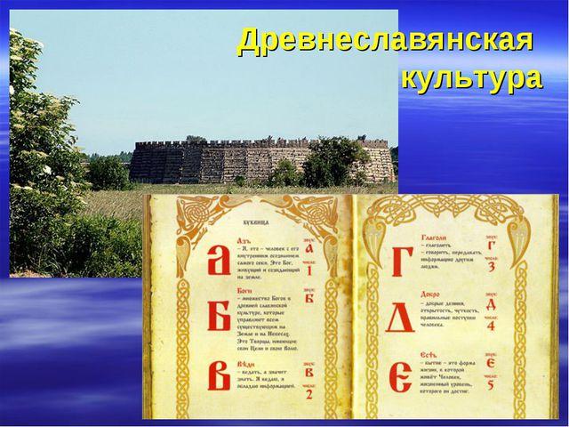 Древнеславянская культура